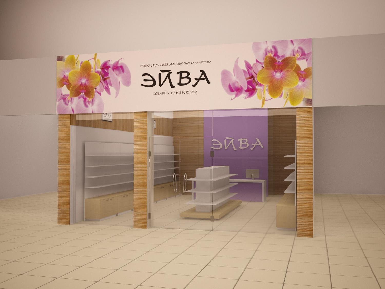 Магазин бюджетной косметики